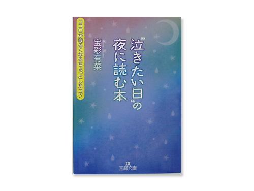 """""""泣きたい日""""の夜に読む本―ココロが明るくなるちょ…"""