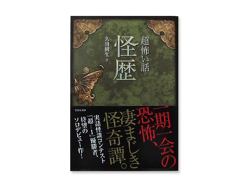「超」怖い話 怪歴  (竹書房文庫) /久田 樹生