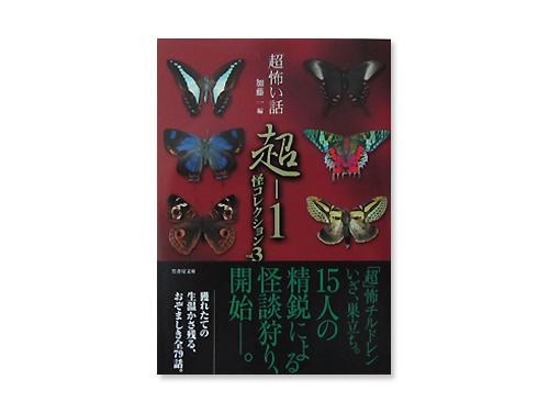 「超」怖い話 超‐1 怪コレクション〈Vol.3〉…