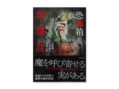 恐怖箱 老鴉瓜 (竹書房文庫) /矢内倫吾、鳥飼誠…