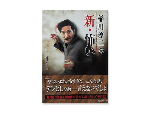 稲川淳二の新・怖い (竹書房文庫)  /稲川淳二