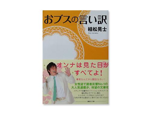 おブスの言い訳 (講談社文庫) /植松 晃士