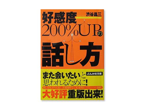 好感度200%UPの話し方 (ぶんか社文庫) /渋…