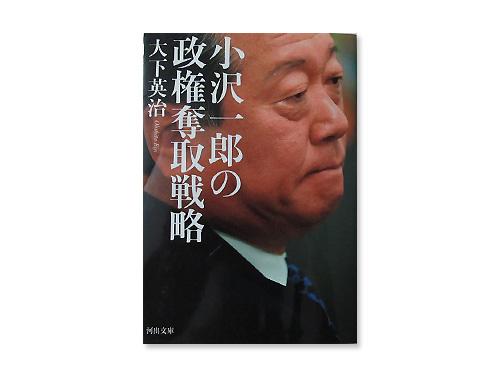 小沢一郎の政権奪取戦略 (河出文庫) /大下 英治