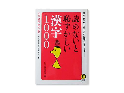 読めないと恥ずかしい漢字1000 (KAWADE夢…