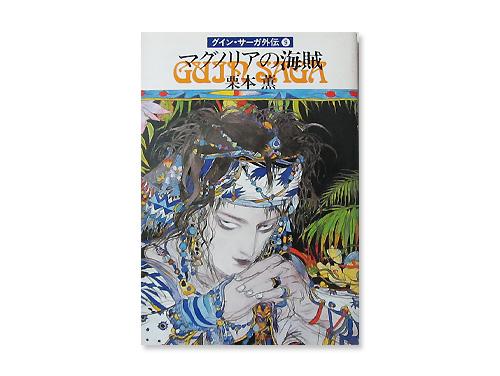マグノリアの海賊―グイン・サーガ外伝(9) (ハヤ…