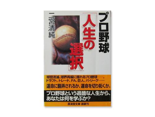 プロ野球「人生の選択」  (広済堂文庫)   /二…