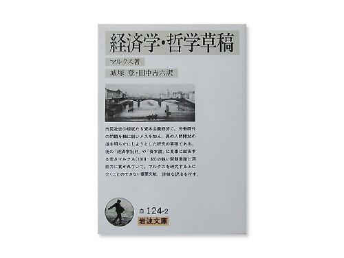 経済学・哲学草稿 (岩波文庫 白 124-2) /…