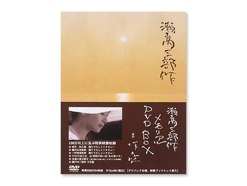 瀬戸内三部作 メモリアルDVD BOX