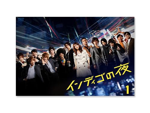 インディゴの夜 1 DVDBOX