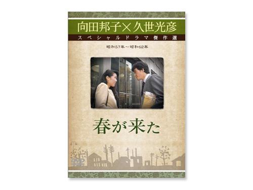 春が來た「スペシャルドラマ傑作選」DVD
