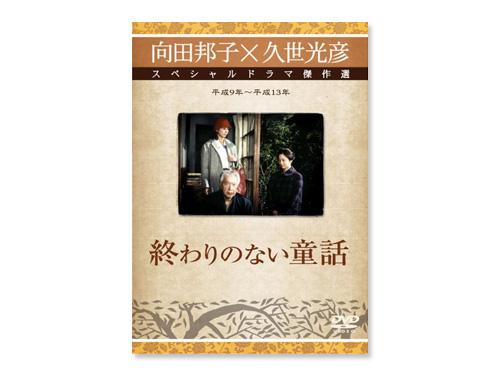 終わりのない童話「スペシャルドラマ傑作選」DVD