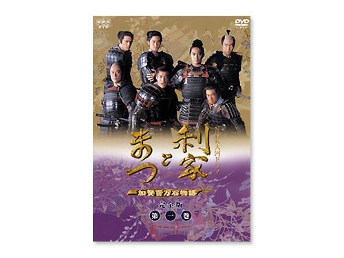 利家とまつ 加賀百万石物語 完全版 第一巻 DVD