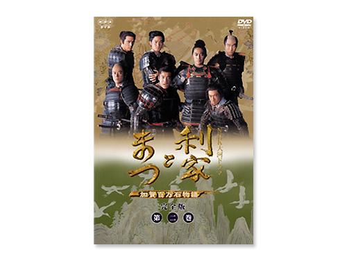 利家とまつ 加賀百万石物語 完全版 第二巻 DVD