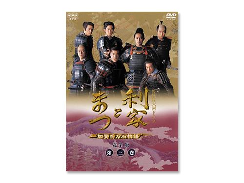 利家とまつ 加賀百万石物語 完全版 第三巻 DVD