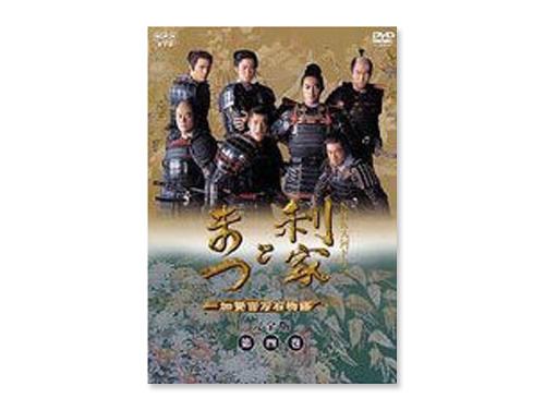 利家とまつ 加賀百万石物語 完全版 第四巻 DVD