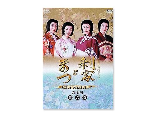 利家とまつ 加賀百万石物語 完全版 第六巻  DVD