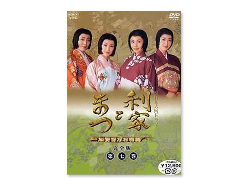 利家とまつ 加賀百万石物語 完全版 第七巻 DVD