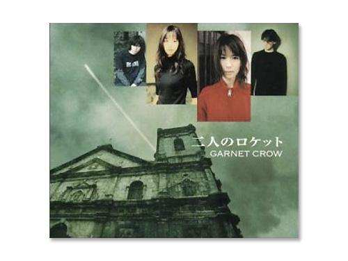 二人のロケット / GARNET CROW