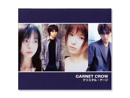 クリスタル・ゲージ / GARNET CROW