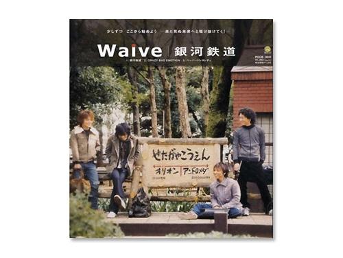 銀河鉄道/Waive