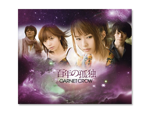 百年の孤独(初回限定盤)/GARNET CROW