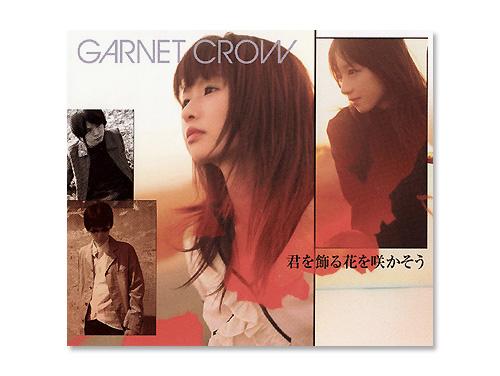 君を飾る花を咲かそう/GARNET CROW