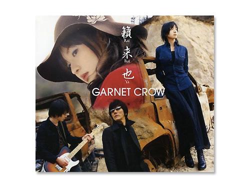 籟・来・也/GARNET CROW