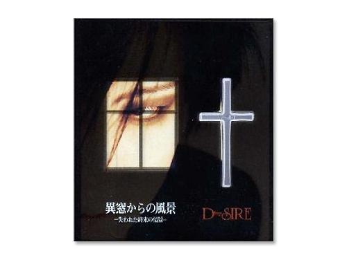 異窓からの風景 -失われた終末の情景-[限定CD]/D≒SIRE