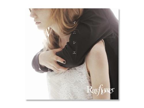 イニシエ/Rayflower