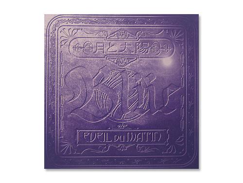 月と太陽[限定CD]/Blue