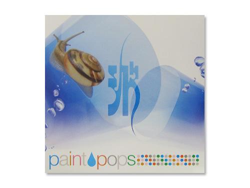 paint pops/シド