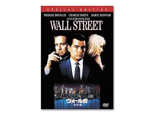 ウォール街-特別編-DVD