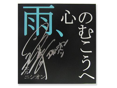 雨、心のむこうへ[自主制作CD]/エルニシオン