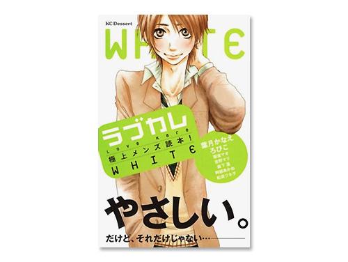 ラブカレ 極上メンズ読本!WHITE 単行本(葉月かなえ デザート)