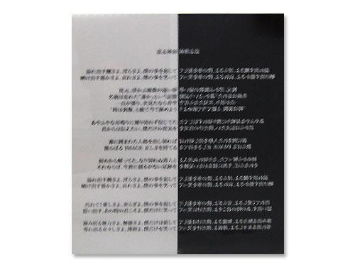 意志薄弱 [会場限定配布CD]/清春