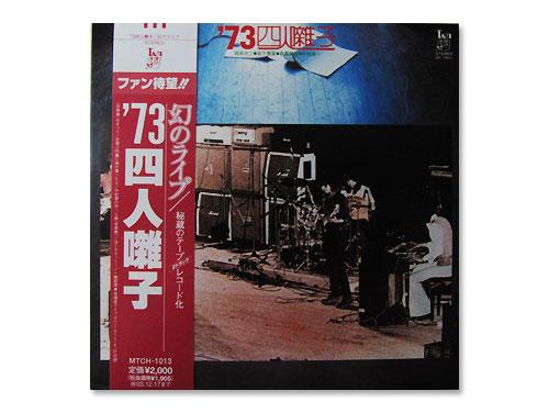 ライヴ・アルバム'73 四人囃子 完全版[紙ジャケ…