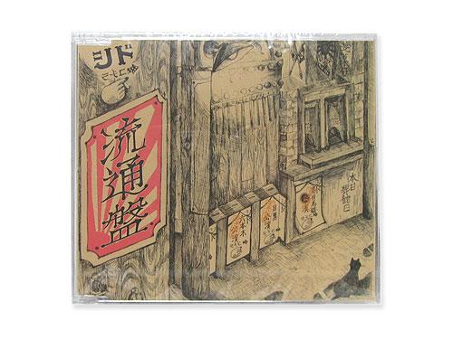 流通盤[限定CD]/シド