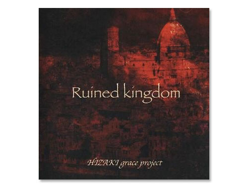 Ruined kingdom 2007年赤盤 [廃盤]/HIZAKI grace project