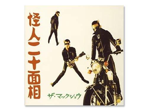怪人二十面相[初回限定盤DVD付]/THE MACK SHOW(ザ・マックショウ)