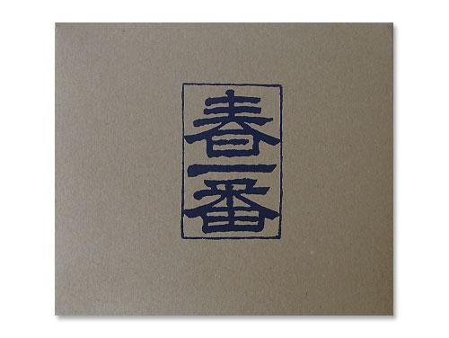 1972 春一番[廃盤]/オムニバス・武蔵野たんぽ…