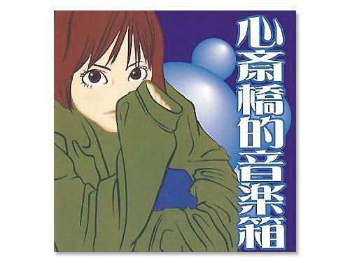 心斎橋的音楽箱[廃盤]/オムニバス(CUNE、UN…