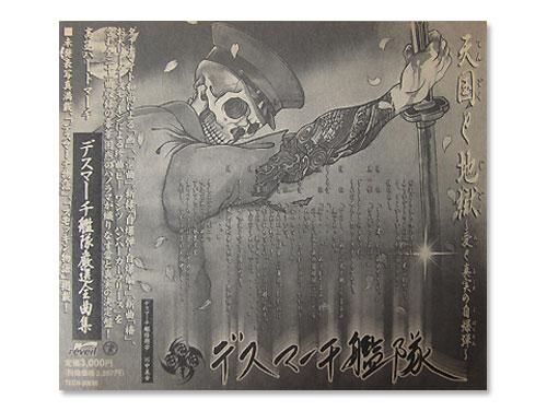 天国と地獄~愛と真実の自爆弾~[廃盤]/デスマーチ艦隊(浅草ジンタ)