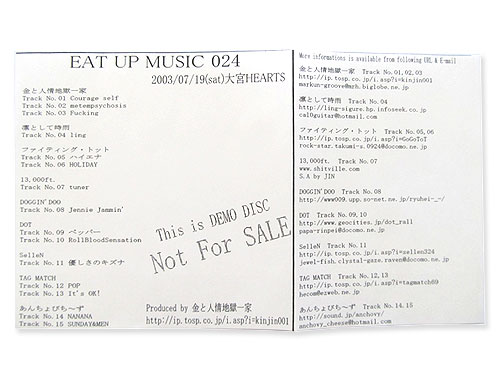EAT UP MUSIC 204[自主制作CD-R…