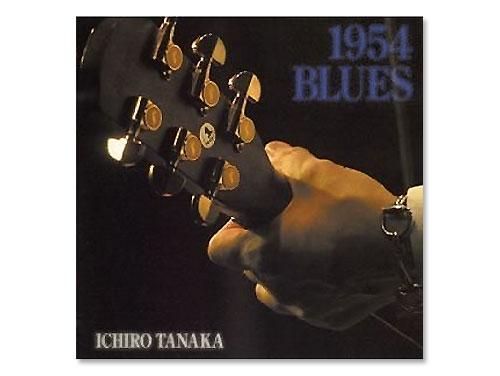 1954 BLUES [廃盤]/田中一郎
