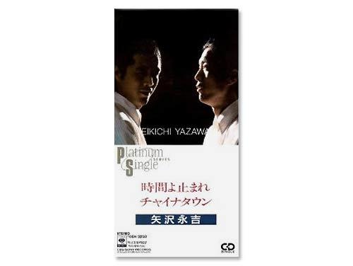 時間よ止まれ[廃盤]/矢沢永吉