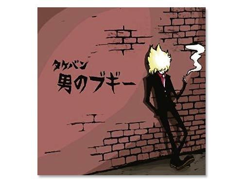 男のブギー[廃盤]/タケバン