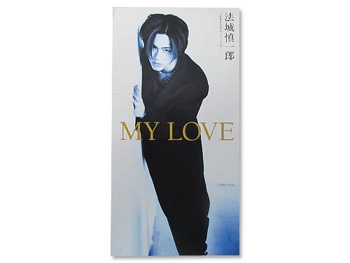MY LOVE[廃盤]/法城慎一郎(鈴木慎一郎…
