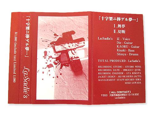 十字架ニ捧ゲル夢(赤)[デモテープ]/La;Sad…