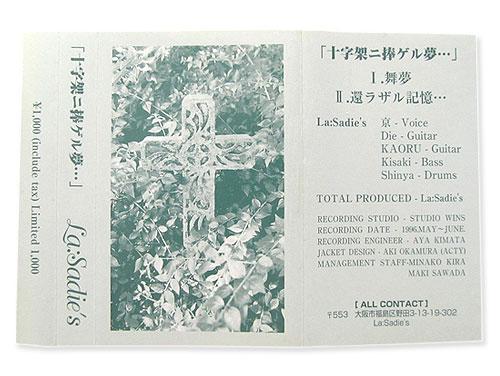 十字架ニ捧ゲル夢 (緑)[デモテープ]/La;Sa…